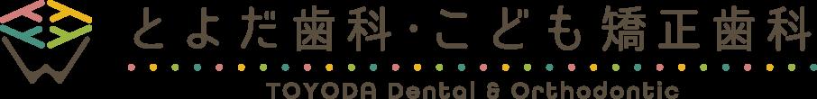 とよだ歯科・こども矯正歯科 TOYODA Dental & Orthodontic